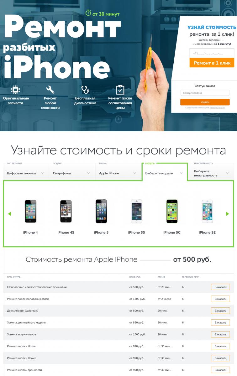 Если перейти по рекламе связанной с ремонтом айфонов, мультилендинг выглядит так