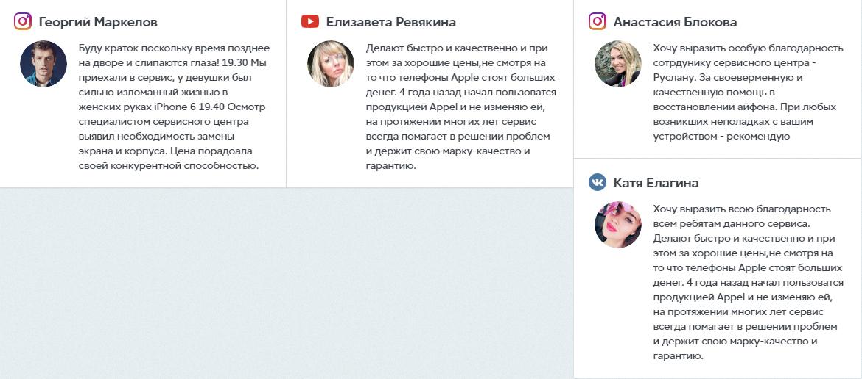 Отзывы, к которым прикреплена ссылка на соцсети